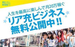 『最新パーティービジネスノウハウ』無料講座キャンペーン.jpg
