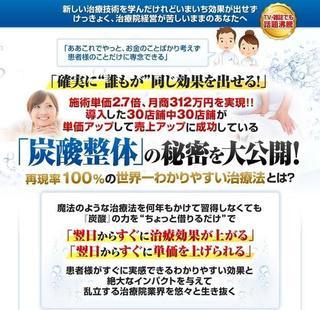 『炭酸整体』ヒーロー治療家養成無料プログラム.jpg