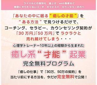 """『癒し系""""才能""""起業』 完全無料プログラム.jpg"""