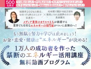 『禁断のエネルギー活用講座』無料動画プログラム.PNG