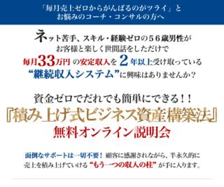 『積み上げ式ビジネス資産構築法』無料オンライン説明会.PNG