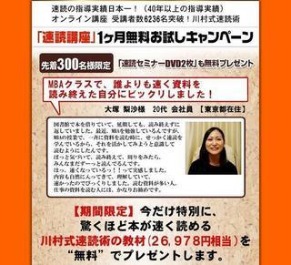 『速読オンライン講座』お試し入会キャンペーン.jpg