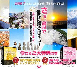 『0円でファーストクラス世界一周』無料オンラインマスタープログラム.png