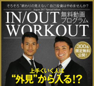 『IN OUT WORKOUT』無料動画プログラム.PNG