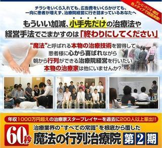 【60秒魔法の行列治療院・第2期】無料講座02.jpg