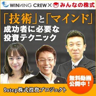 【9step株式投資プロジェクト】無料映像.jpg