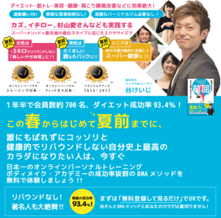 【BMA】ボディメイク・アカデミー.PNG