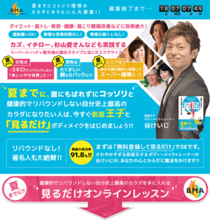 【BMA】The Body Make Academy.png