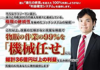【サラリッチ】「利益保証」PPTシステム転売.jpg