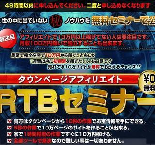 【タウンページアフィリエイト】RTBセミナー.jpg
