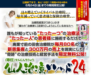 【仙人(専任)治療メソッド24】無料プログラム.jpg