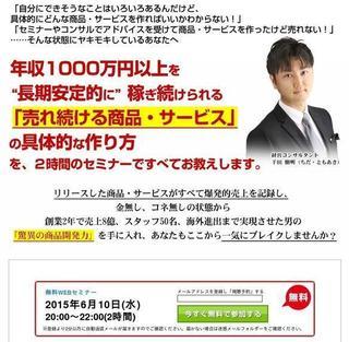 【売れ続ける商品が作れる】千田朋明無料WEBセミナー.jpg