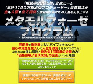 【安達×長倉】メタモルフォーゼプログラム.png