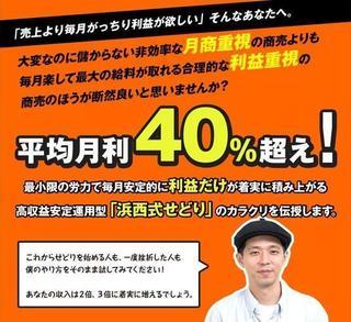 【浜西式せどり】パーフェクトマスタープロジェクト.jpg