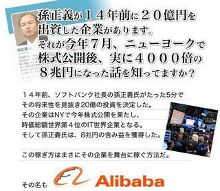 【無料動画】アリババから毎月1500万円を受け取る常識破りな方法.jpg