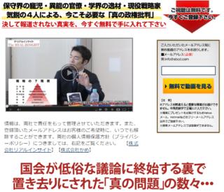 【終焉・安倍政権】日本の正しい選択とは何か.PNG