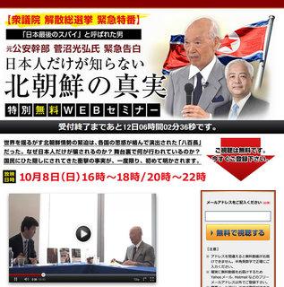 【衆院解散・緊急特番】日本人だけが知らない北朝鮮の真実.png