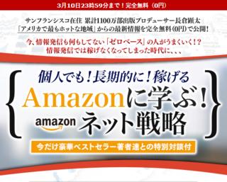 【長倉顕太】Amazonに学ぶ!ネット戦略.PNG