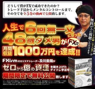 【FXism】及川圭佑のFX1億円トレード計画.jpg