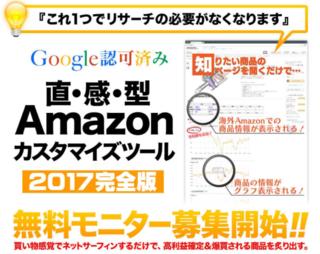 【Google認可】Amazon改造ツール無料モニター募集キャンペーン!.PNG