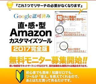 【Google認可】Amazon改造ツール無料モニター募集キャンペーン!.jpg