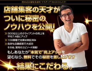 """【MSD】増田式短期集中""""集客トレーニング"""".png"""