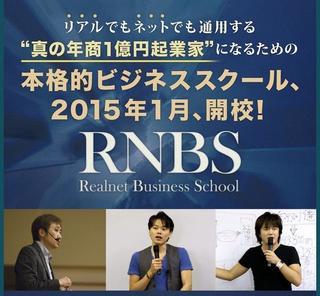 【RNBS】リアルネットビジネススクール.jpg