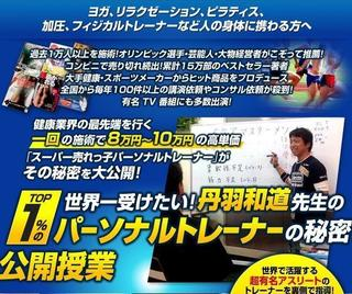 【TOP1%パーソナルトレーナーの秘密】無料講座.jpg