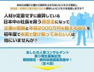 あしたの人事コンサルタント 無料体験講座.jpg
