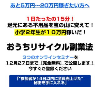 おうちリサイクル喜業法.PNG