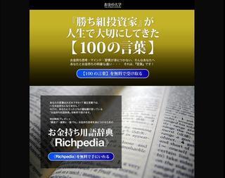 お金持ち用語辞典【Richpedia】.jpg