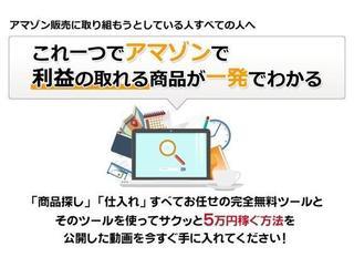 せどりRank通常版無料登録キャンペーン.jpg