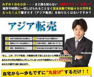 たった一人、完全自動で月1594万円を稼ぐアジア転売.jpg
