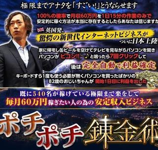 ぽちぽち錬金術.jpg