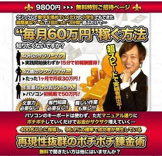 ぽちぽち錬金術セミナー.jpg