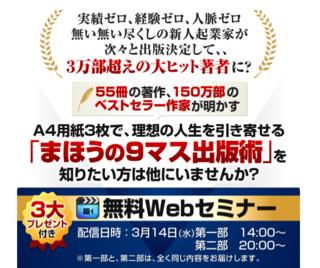 まほうの9マス出版術 無料webセミナー.PNG
