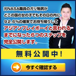 アジアンプレイボーイ養成講座.png