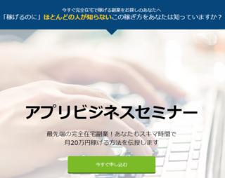 アプリビジネスセミナー.PNG