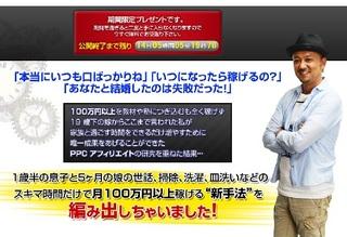 イクメン起業家高橋ノウハウ&ツール公開キャンペーン.jpg