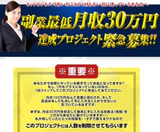 イチランアフィリエイト無料塾.PNG