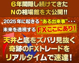 カリスマトレーダーFX Nの相場観.PNG