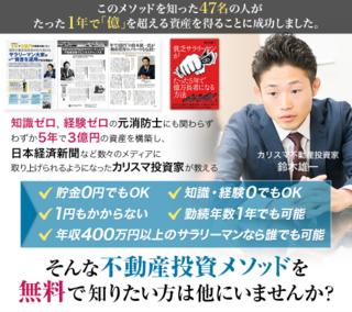 カリスマ投資家「鈴木雄一」の1億円不動産投資家輩出セミナー.PNG