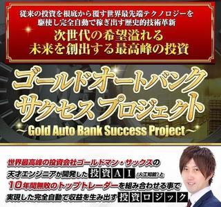 ゴールドオートバンクサクセスプロジェクト.jpg