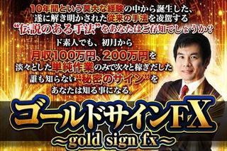 ゴールドサインFXビジネスプロジェクト.jpg
