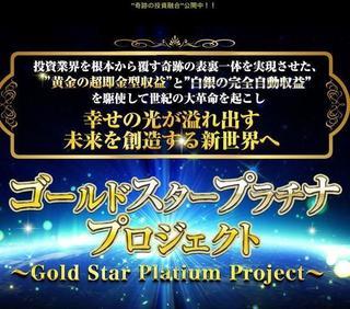 ゴールドスタープラチナプロジェクト.jpg
