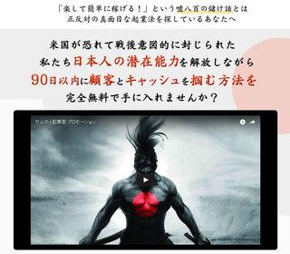 サムライ起業家養成セミナー.jpg