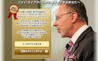 ジェイ・エイブラハム ラストキャンペーン.jpg