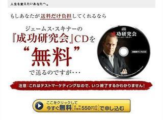 ジェームス・スキナー『成功研究会』CD.jpg