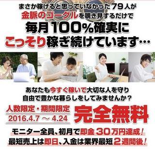ジャンボ伊藤の権利収入型カンニングビジネス.jpg