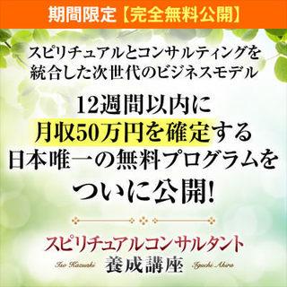 スピリチュアルコンサルタント養成講座.jpg